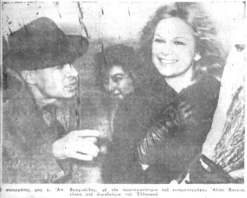 Η Αλίκη και ο Βραχιολίδης υπό βροχή... 1963...στο αεροδρόμιο