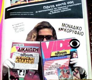 ΜΙΑ ΑΚΟΜΗ ΜΕΓΑΛΗ ΚΙ ΑΓΝΩΣΤΗ ΔΗΜΙΟΥΡΓΙΑ ΤΟΥ ΑΠ.ΒΡΑΧΙΟΛΙΔΗ.. ΤΟ VIDEO ALBUM, το περιοδικό γίγας...!