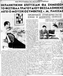 1962-ΜΙΜΗΣ ΠΛΕΣΣΑΣ