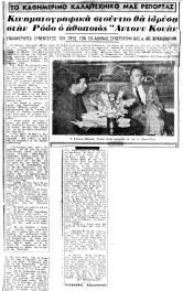 1963-ΑΝΤΟΝΥ ΚΟΥΗΝ