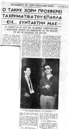 1963-ΔΗΜΗΤΡΗΣ ΧΟΡΝ