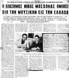 1963-ΝΙΚΟΣ ΜΟΣΧΟΝΑΣ