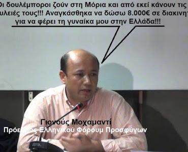 Αναστάτωση στη Βουλή από τις αποκαλύψεις του Γιονούς Μοχαμαντί: «Εδωσα 8.000 ευρώ σε διακινητή στη Μόρια για να φέρει την γυναίκα μου»